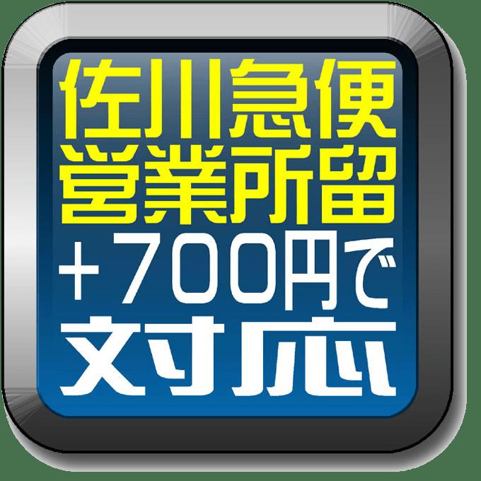 佐川急便営業店留 +700円で対応